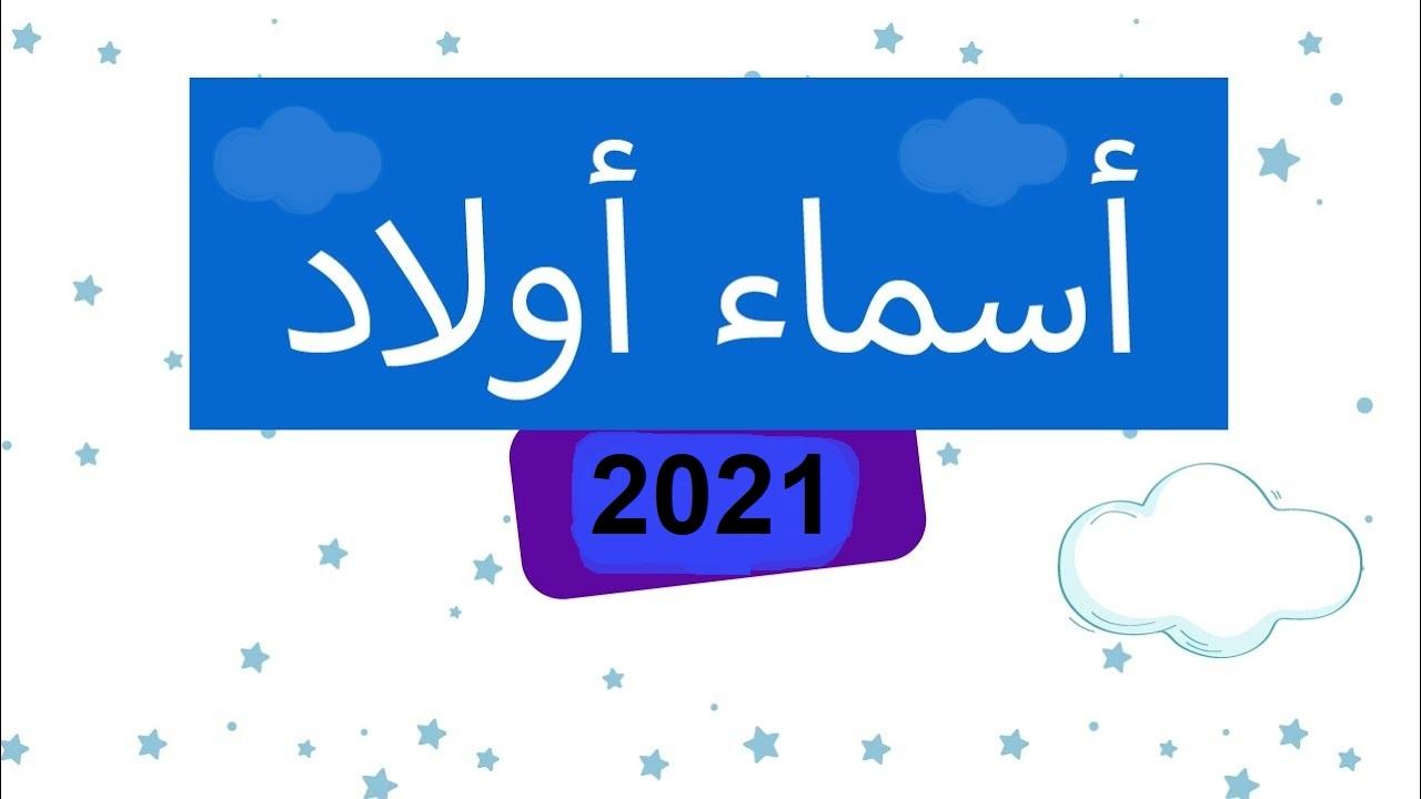 أجمل أسماء أولاد فخمة سعودية 2021 ومعانيها زيادة