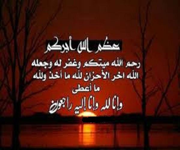 الرد على عظم الله اجركم واحسن عزائكم وغفر لميتكم زيادة