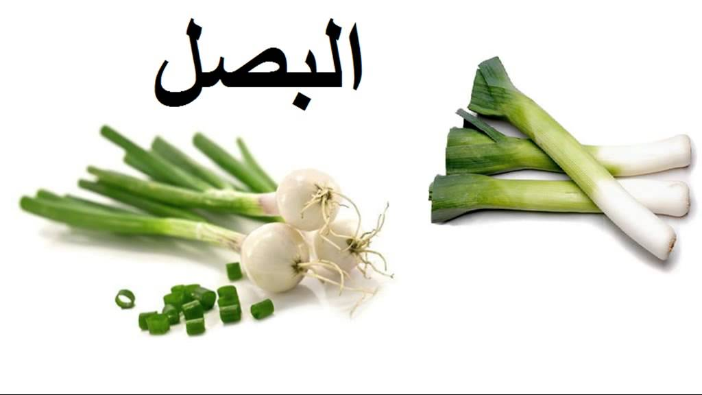 الفرق بين الكراث والبصل الأخضر بالصور افضل اجابة