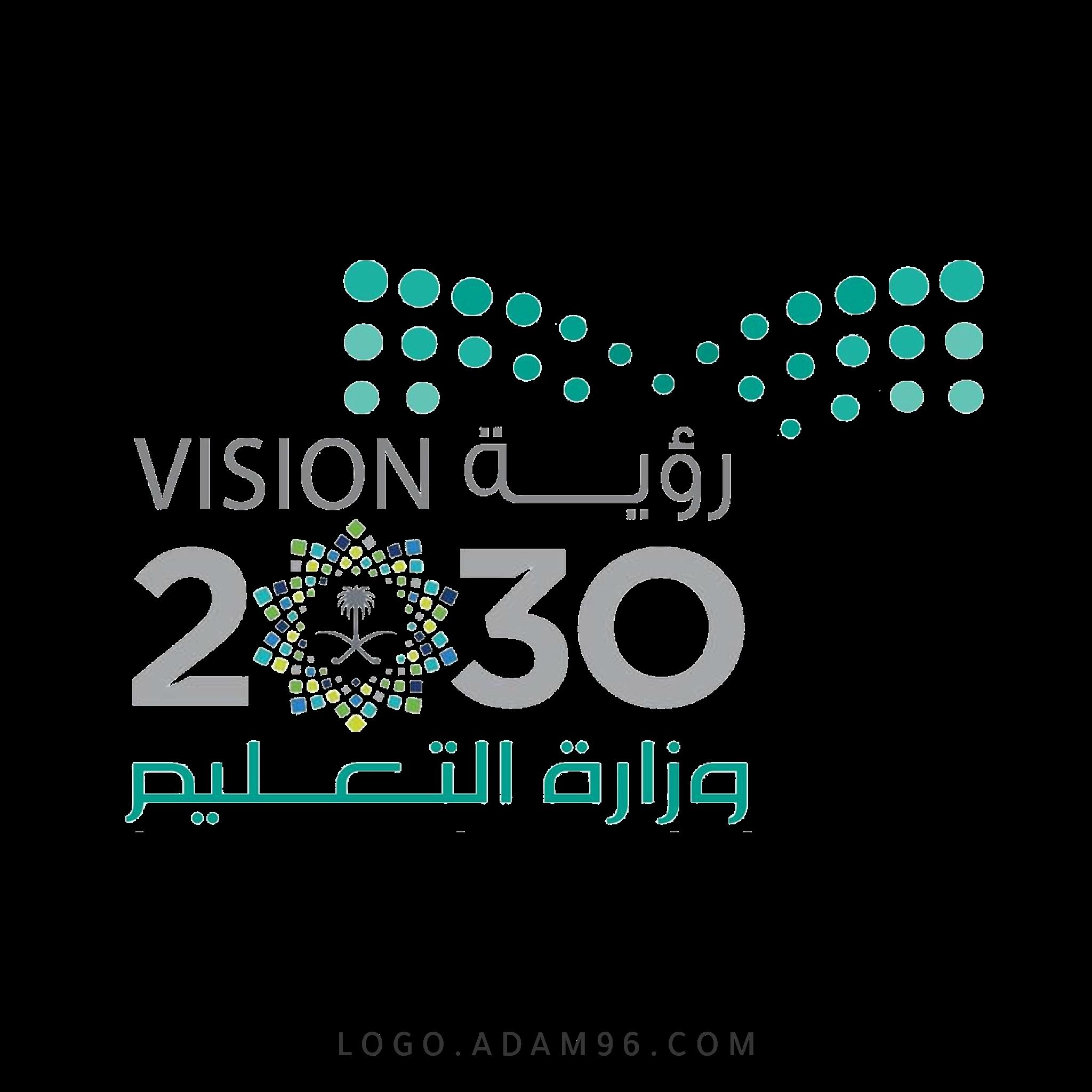 تحميل شعار وزارة التعليم السعودي مع الرؤية 2030 زيادة