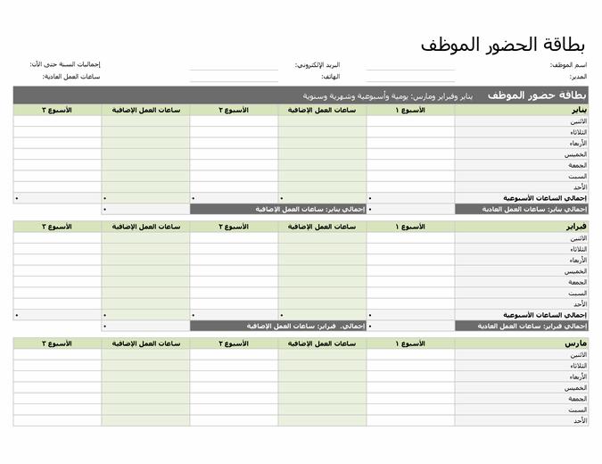 تحميل نموذج كشف حضور وانصراف الموظفين Word و Excel زيادة