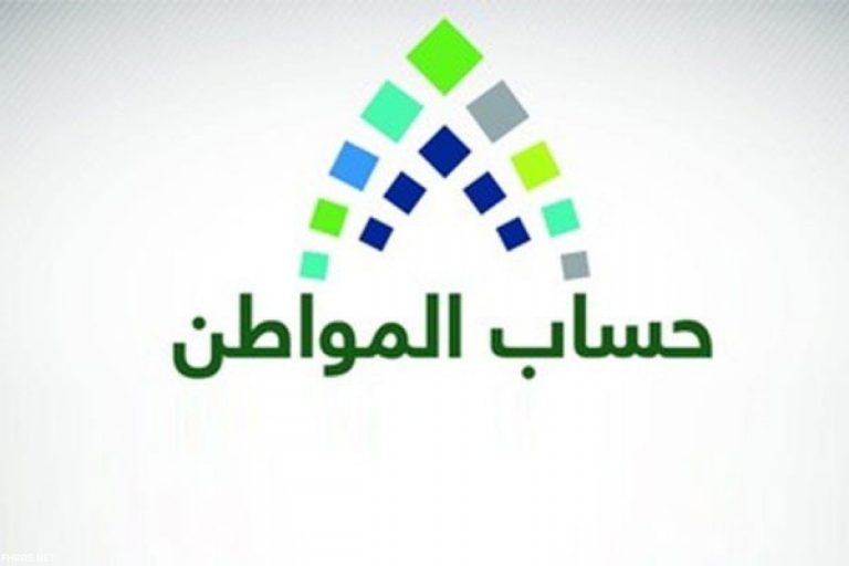استعلام حساب المواطن برقم الهوية مكيفات 1442 - السعودية اليوم