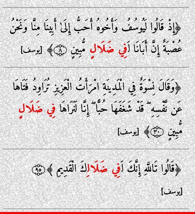 سبب وفاة النبي يوسف عليه السلام وموضع دفنه زيادة