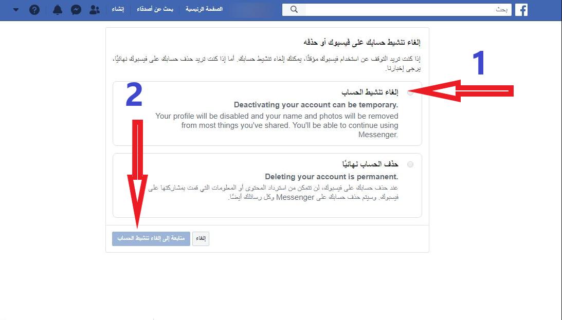 طرق استرجاع حساب فيس بوك بعد حذفه نهائيا أو مؤقتا زيادة