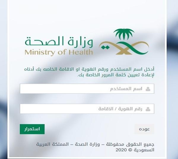 كيفية تحديث كلمة مرور ايميل وزارة الصحة 1442 زيادة