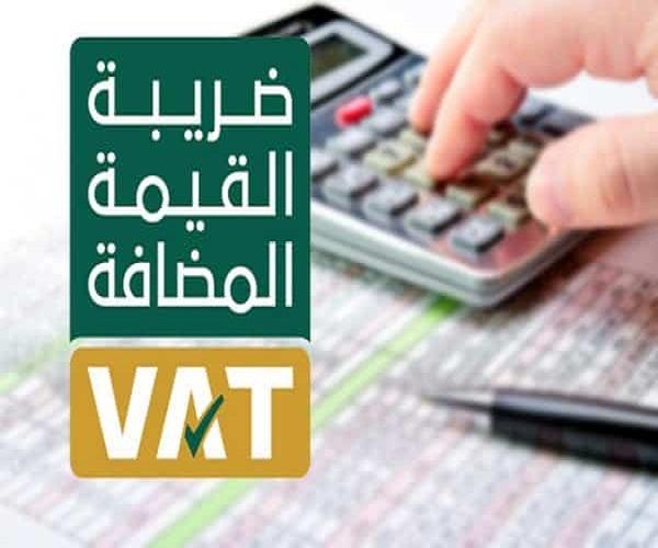 كيفية حساب ضريبة القيمة المضافة في مصر بالتفصيل زيادة