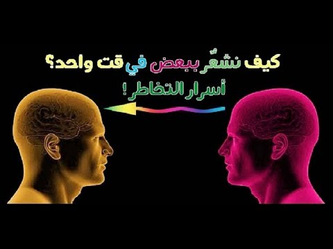 كيف تعرف أن شخص يفكر فيك وهو بعيد عنك زيادة