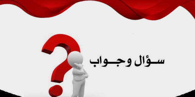 أسئلة القرآن الدينية الصعبة بالإجابات 2021