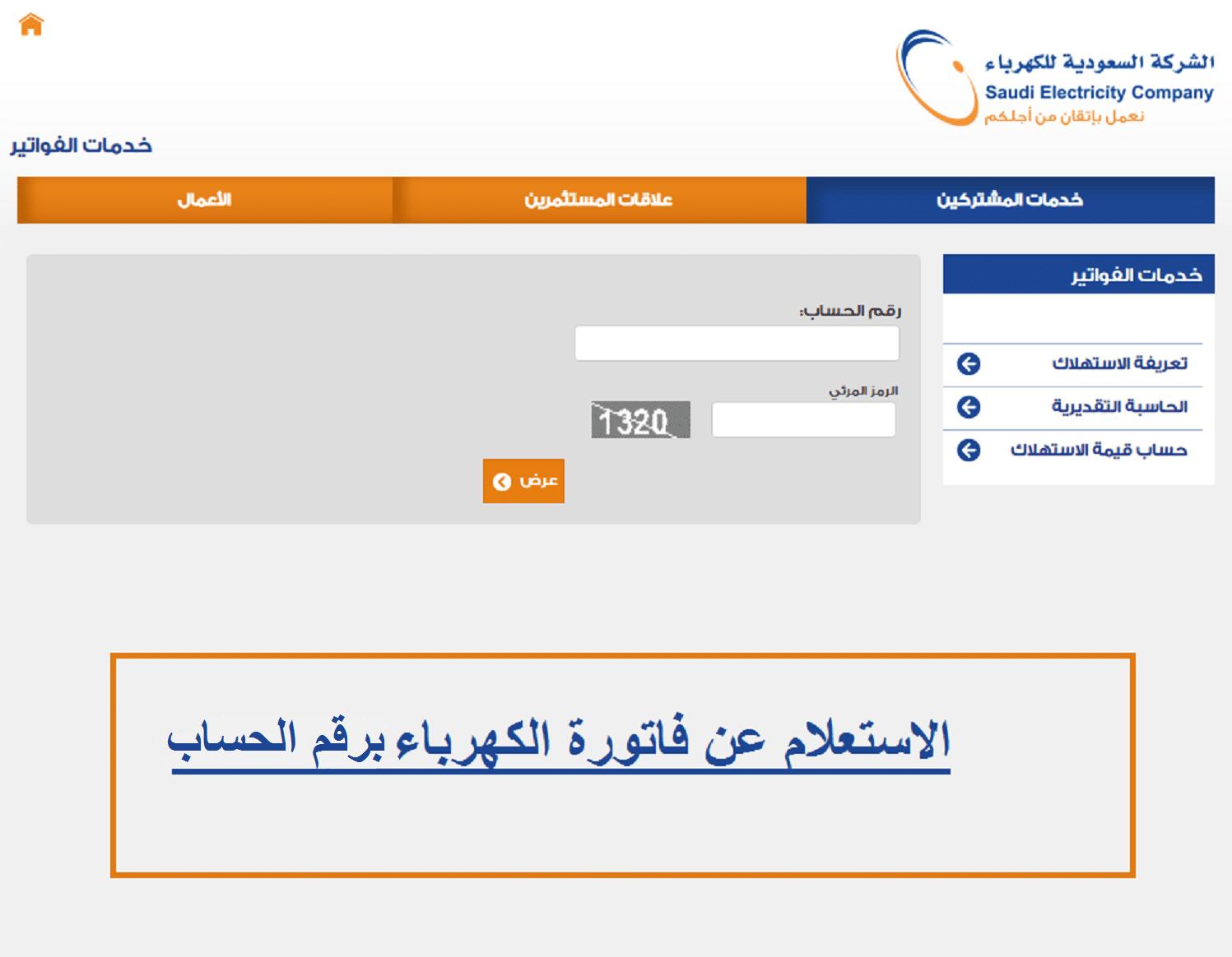 اطلب فاتورة الكهرباء برقم السجل المدني في السعودية 2021