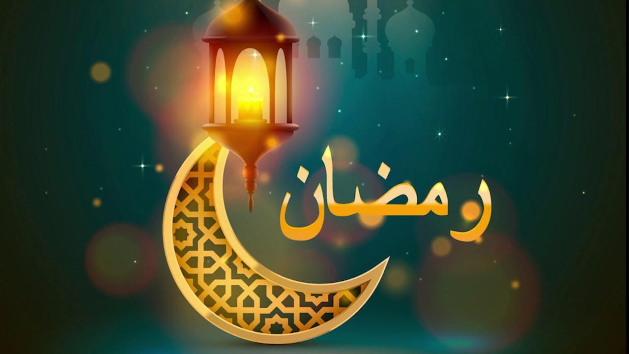 ما هو حكم اللهم بلغنا رمضان لا فاقدين ولا مفقودين