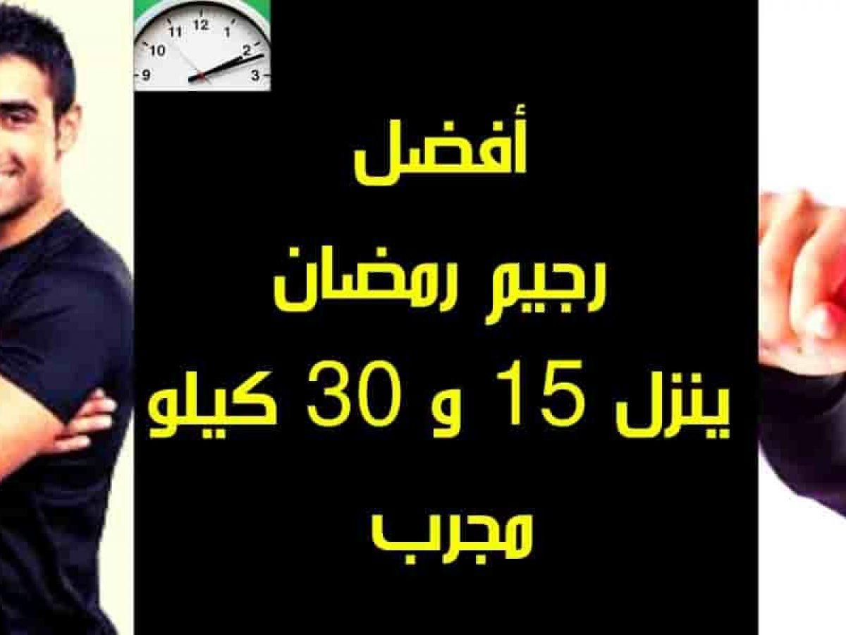 رجيم رمضان 20 كيلو في 10 ايام 15