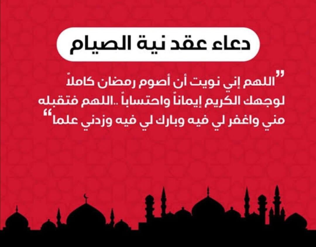 دعاء نية الصيام اللهم نويت صيام شهر رمضان مكتوب زيادة