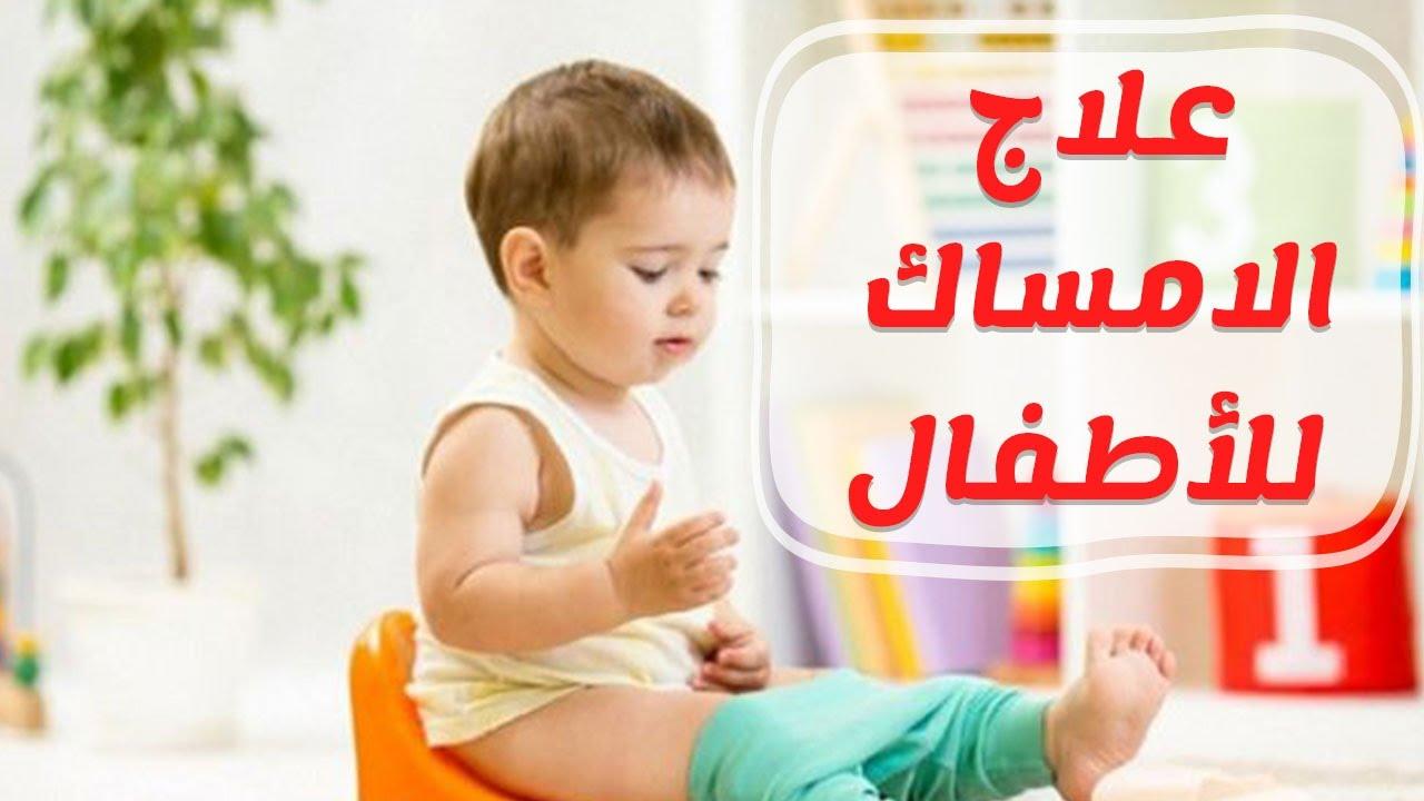 علاج الامساك عند الاطفال 4 سنوات في المنزل زيادة