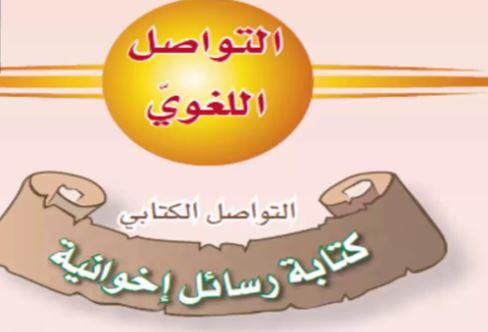 بحث عن رسائل اخوانية لغتي الخالدة زيادة