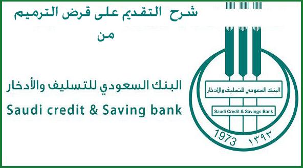 شروط ائتمان بنكية جديدة 1442 لجميع أنواع القروض