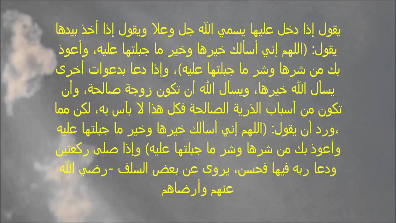 دعاء ليلة الدخول على الزوجة في الاسلام زيادة