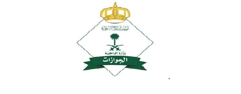 أوقات دوام الجوازات السعودية في رمضان 1442
