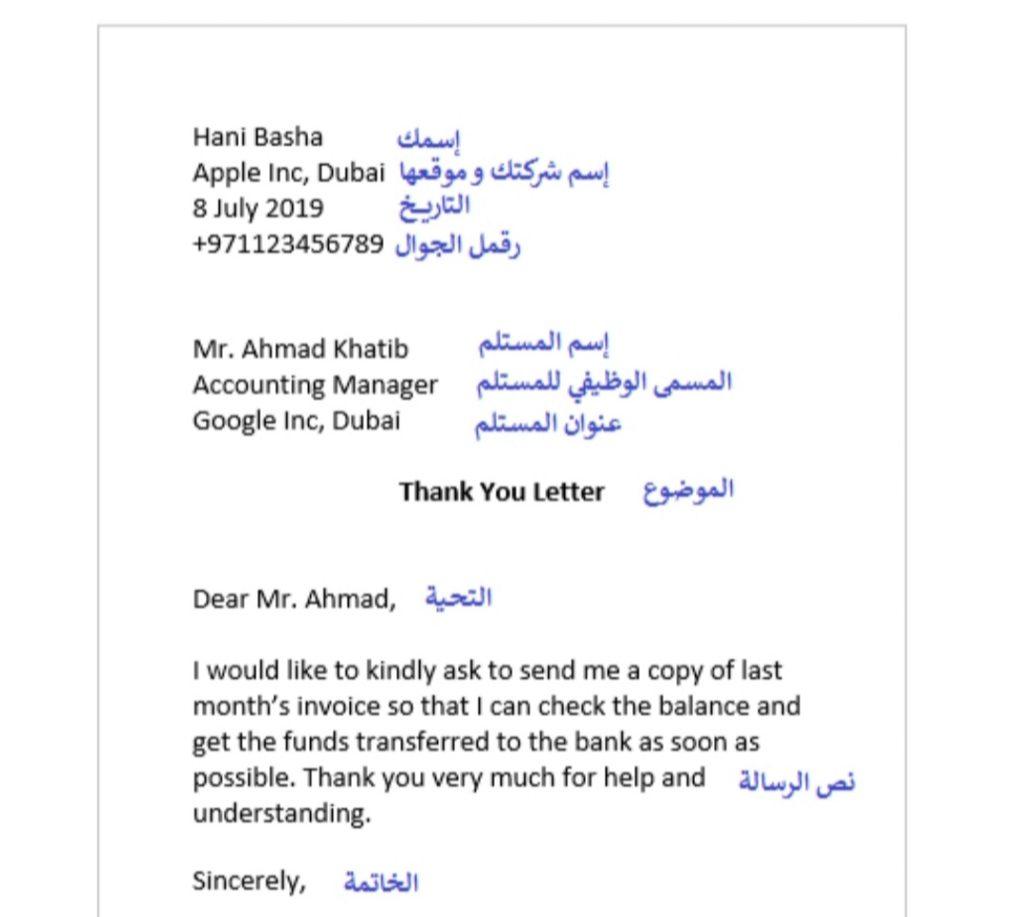 خطاب تعريف موظف من جهة العمل بالعربي والإنجليزي