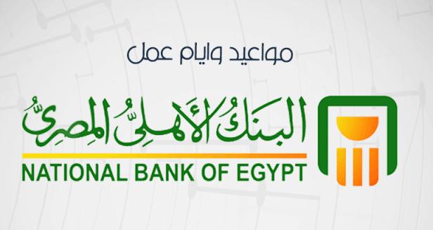 مواعيد عمل البنك الأهلي المصري في رمضان 2021 زيادة